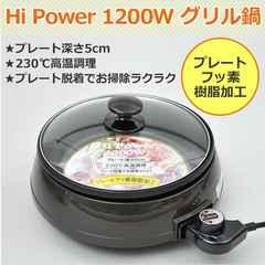 電気グリル ひとり鍋 GN-1200(T)-k/e