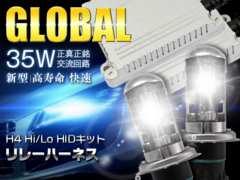 極薄型 HID H4H/Lスライド式 リレー付 12V35W 保証付8000K