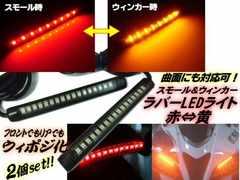 バイク用ツインカラー赤&黄LEDウィポジキット/汎用ラバータイプ