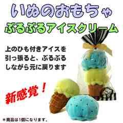いぬのおもちゃ ぶるぶるアイスクリーム 新感覚ぬいぐるみ