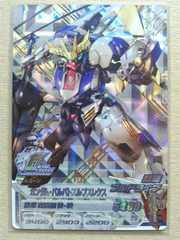 ガンダム トライエイジ VS 5弾【ANNIV.】ガンダム・バルバトスルプスレクス/VS5-087