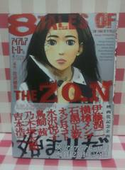 『8TALES OF THE Z.Q.N』伊藤潤二、横槍メンゴ、石黒正数 他