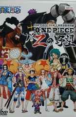 中古DVD ワンピース Zの野望