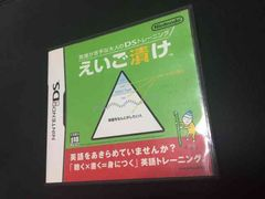 DSソフトえいご漬けトレーニング英語 勉強知育ゲーム任天堂