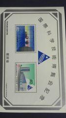 国際科学技術博覧会記念60円40円切手ミニシート新品未使用品