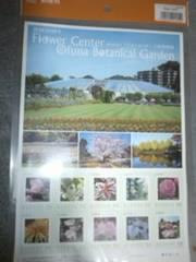 開園50周年 神奈川県立 フラワーセンター大船植物園 切手シート