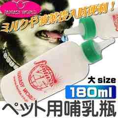 ミルク与える際のミルクボトル哺乳瓶180mlナーサーキットFa051
