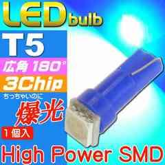 LEDバルブT5ブルー1個 3chip内蔵SMDメーター球 as10195