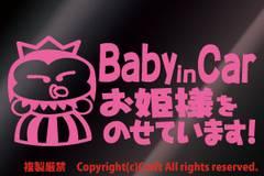 Baby in Car お姫様をのせています!/ステッカー(ライトピンク