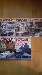 ビップカー vip car  雑誌 セット