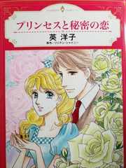 ハーモニィ「プリンセスと秘密の恋」英洋子