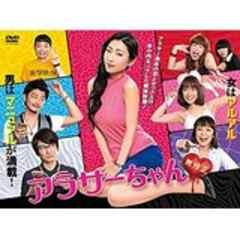 ■DVD『アラサーちゃん BOX』巨乳美人女優・壇蜜