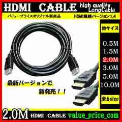 HDMIケーブル 2m 3D対応 ver.1.4 フルHD
