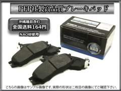 送料164円 高品質パッド エブリィ DA64V DA64W エブリー