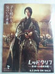 三国志 映画 レッドクリフ �U DVD 発売記念 ヒロイン リンチーリン クリア ファイル