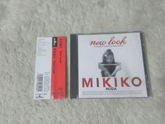 CD 野田幹子 New Look '96/4 全12曲 帯付 ミッコ