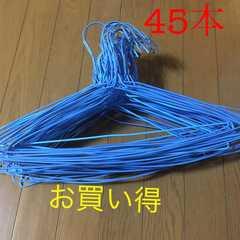 針金ハンガー  まとめ売り 45本