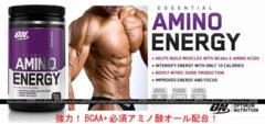 オプティマム アミノエナジー 30回分 BCAA +総合アミノ酸オール 疲労回復 サプリメント