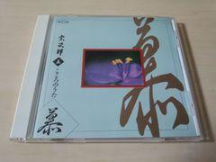宗次郎CD「こころのうた五 慕」★