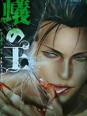 人気コミック 蟻の王 6巻セット 送料無料