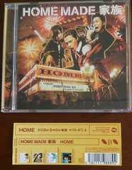 (CD)HOME MADE 家族☆HOME★帯付き♪即決価格♪