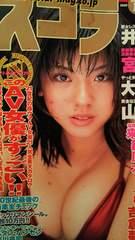 鈴木史華・大谷みつほ・来栖あつこ…【スコラ】2000年12月号
