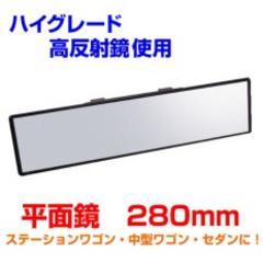 ルームミラースモーク/プライバシーガラス対応<28cm>