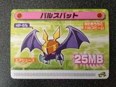 ★ロックマンエグゼ5 改造カード『パルスバット』★