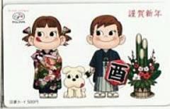 ペコちゃん&ポコちゃん図書カード(酉)