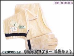 Crocodile クロコダイル 毛100% マフラー 手袋 セット