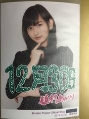 Happy Birthday akari♪ L判1枚 2014.12.30限定/植村あかり