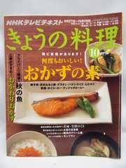 1603 NHK きょうの料理 2010年 10月号