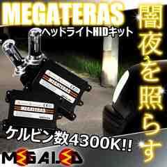 Mオク】ワゴンR/MH34S/純正ハロゲン/ヘッドライトHIDキット/H4HiLow/4300K