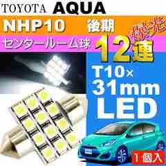 アクア ルームランプ 12連LED T10×31mm ホワイト1個 as58