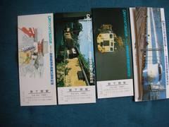 新幹線開業5周年記念入場券 新下関駅100円 3種