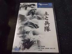 日本名作映画 土と兵隊 DVD 小杉勇 井染四郎 1939年