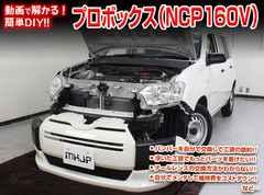 送料無料 トヨタ プロボックス NCP160V メンテナンスDVD VOL1