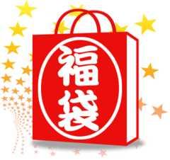 北海道限定商品 福袋 金額以上の商品 送料無料