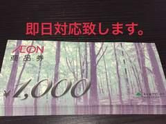 【お急ぎの方】AEON商品券15000円分 即日対応 各種モバペイ可