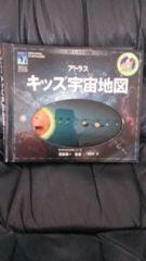 3Dしかけ図鑑☆アトラスキッズ宇宙地図