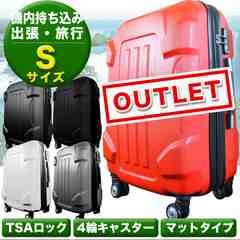 アウトレット スーツケース 機内持ち込み可 Sサイズ