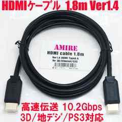 10.2Gbps高速伝送 ▽ 各社AVリンク対応 アミレ HDMIケーブル 1.8m Ver1.4