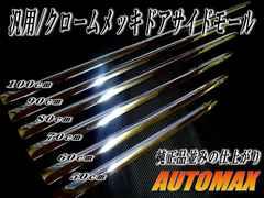 メッキモール80cm★クローム/サイドドア汎用ガーニッシュ/プロテクター/鏡面