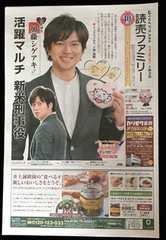 読売ファミリー★2/8号 『嫌われる勇気』 News 加藤シゲアキ
