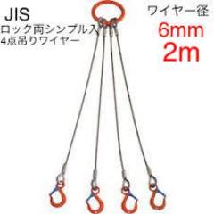 新品 JISロック両シンプル入4点吊ワイヤー 6mm 2m