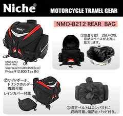 Niche容量可変シートバッグCB400SFCB1300SFCBR600RRCBR1000RR