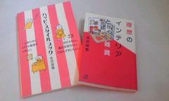 理想のインテリアと雑貨 ハッピースタイルブック 吉沢深雪 2冊セット