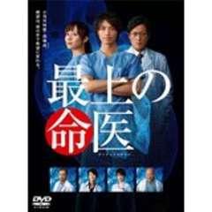 ■DVD『最上の命医DVD-BOX』イケメン斎藤工