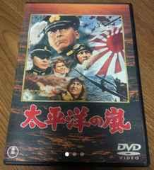 レンタルDVD 太平洋の嵐  戦争映画