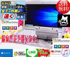新品SSHD搭載☆cf-sx2☆彡i5&4g☆彡Windows7or10☆彡